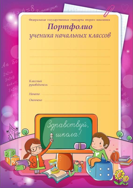 бланки для портфолио ученика начальной школы