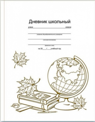 Обложка на дневник школьника