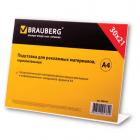 Подставка для рек. материалов BRAUBERG (БРАУБЕРГ), А4, горизонтальная 297х210 мм, настольная