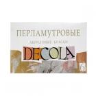 Акрил DECOLA 20 мл, 6 цв.перлам.