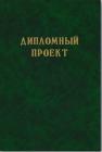 Дипломный проект А4,100л.,бум/винил