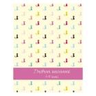 Дневник /Феникс+/5-11 кл. Цветные котики (7БЦ,тиснен. цв.фольгой)