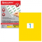 Этикетка самоклей. А4 (Brauberg) 50л. 1 этикет.(210х297мм) желтая