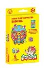 Набор для творчества с пайетками Каляка-Маляка БАБОЧКА А5