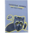 Книжка записная Феникс+ для мальчишек А5,128стр.,