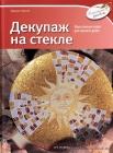 """Книга серии КР """"Декупаж на стекле"""" Лупато М.,"""