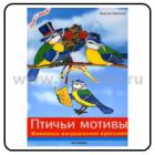 """Книга серии ЛП """"Живопись витражными красками"""" Вернер Шульце,"""