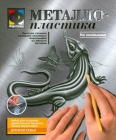 Металлопластика. На солнышке,